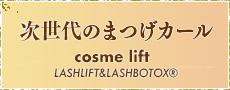 BROOK コスメリフトラッシュリフトラッシュボトックス